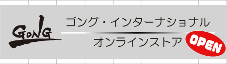 ゴング・インターナショナル オンラインストア