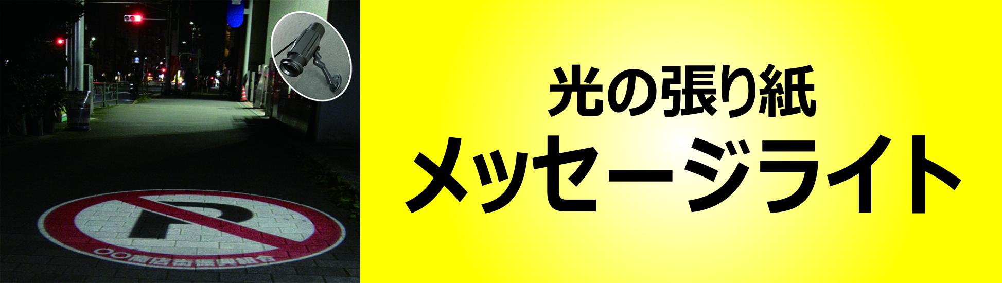 メッセージライト(MESSEAGE-LIGHT)