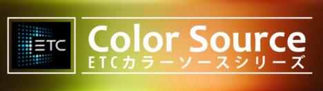 ETC ColorSourceシリーズ