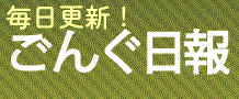 Blog ごんぐ日報