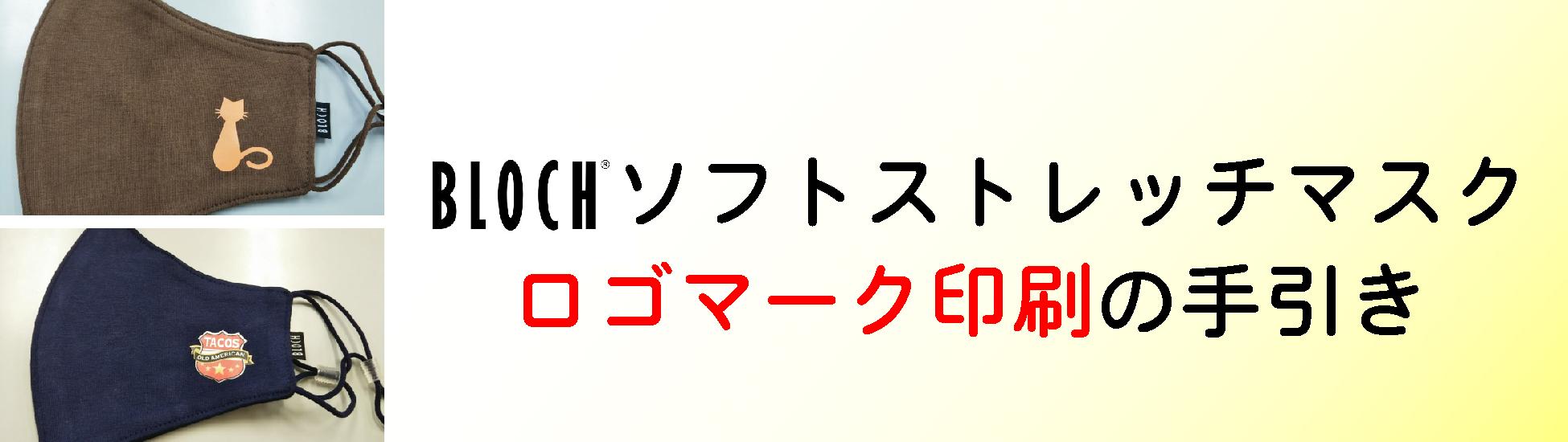 BLOCHソフトストレッチマスク~ロゴマーク印刷の手引き